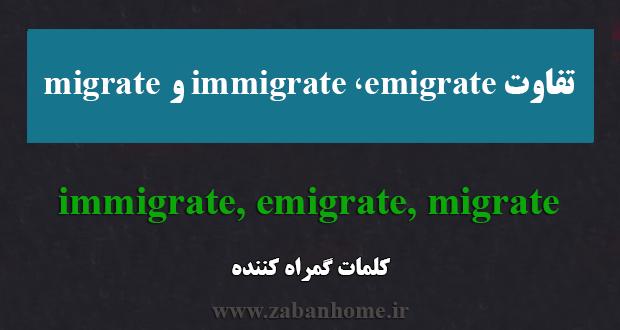 تفاوت immigrate، emigrate و migrate