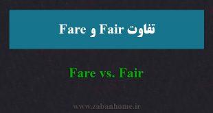 تفاوت fare و fair
