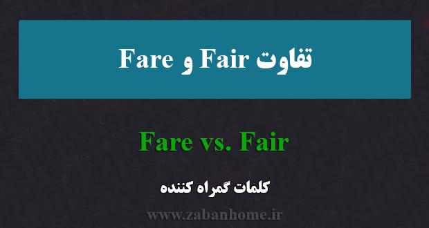 fare و fair