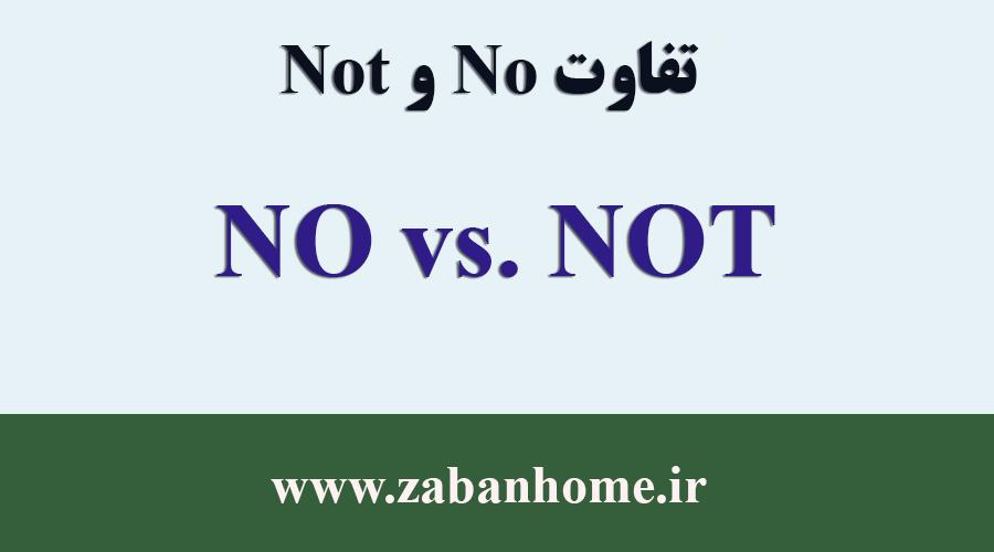 تفاوت no و not