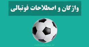 کلمات فوتبالی