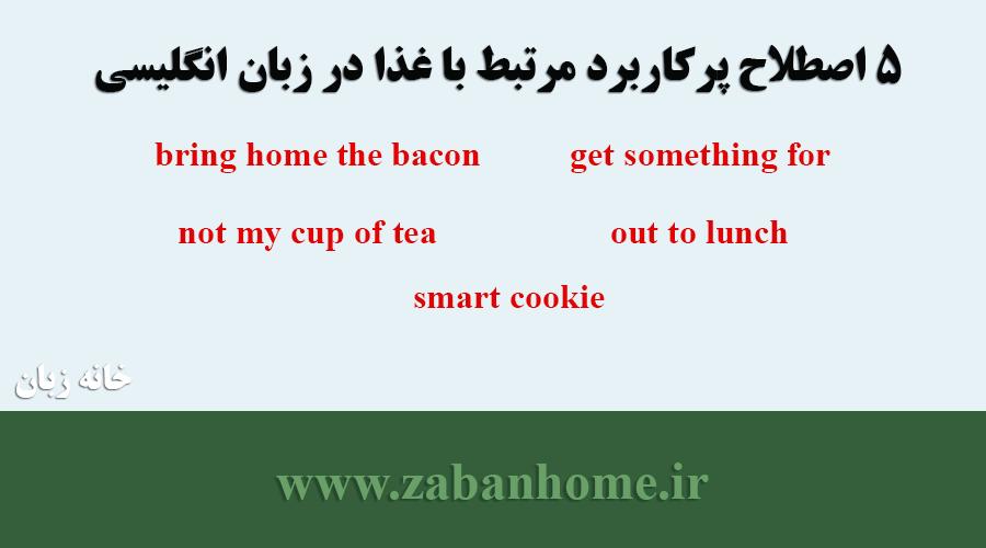 اصطلاحات پرکاربرد مرتبط با غذا در زبان انگلیسی