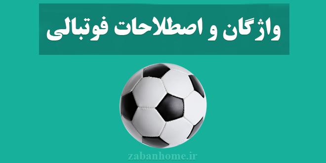 اصطلاحات فوتبالی