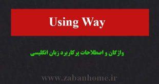 using way