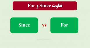تفاوت for و since
