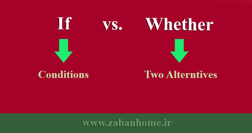 تفاوت if و whether