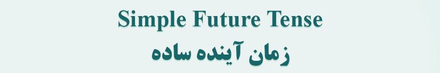 زمان ها: آینده ساده