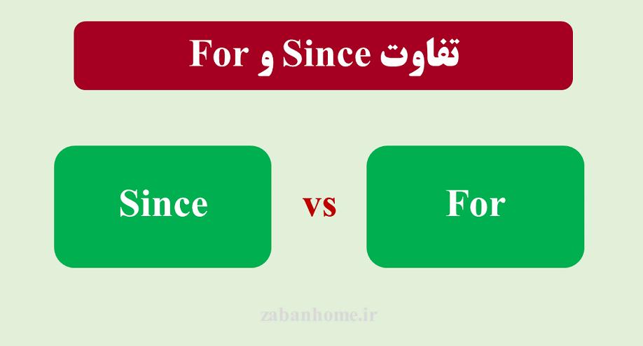 تفاوت since و for